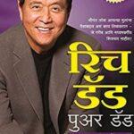 Rich Dad Poor Dad Marathi Book PDF Free Download