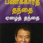 Rich Dad Poor Dad Tamil Book PDF Free Download