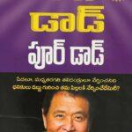 Rich Dad Poor Dad Telugu Book PDF Free Download