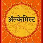 The Alchemist Hindi Book PDF Free Download