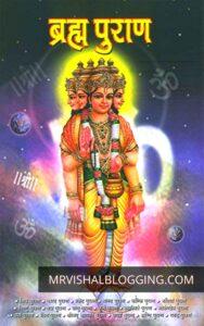 Brahma Puran Hindi PDF Free Download