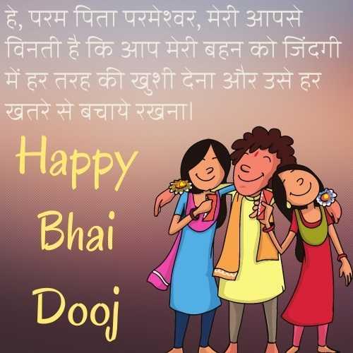 happy bhai dooj images in hindi, bhai dooj wishes in Hindi