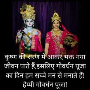 Govardhan Puja quotes, Govardhan puja wishes