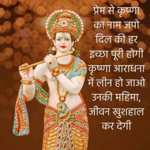 Govardhan Puja quotes, Govardhan pooja pic