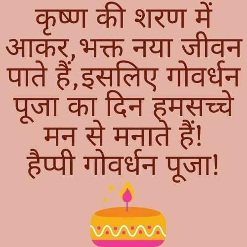 Govardhan Puja quotes, Govardhan pooja wallpapers