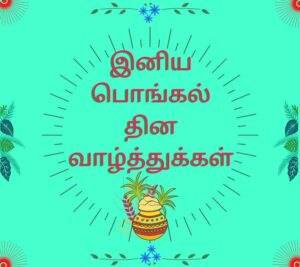 happy pongal images in tamil hd