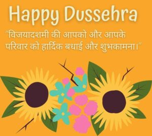 happy dussehra images, dussehra wishes in hindi