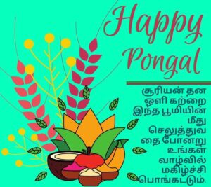 happy pongal images in tamil download