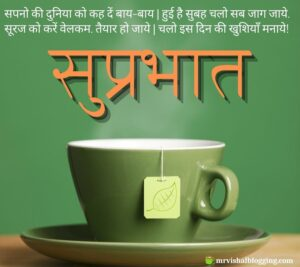 good morning love quotes in Hindi with photo and tea
