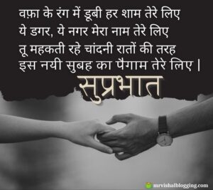 good morning images for lover in Hindi