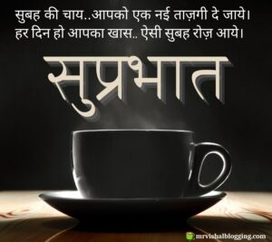 good morning in Hindi with lovely tea quotes and images