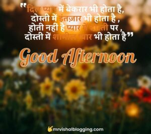 good afternoon love images in Hindi