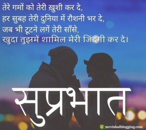 good morning love images in Hindi download