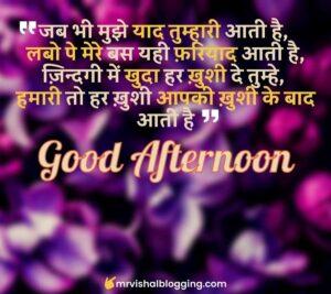 good afternoon image in Hindi Shayari download
