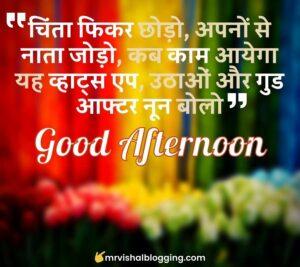 good afternoon image with Shayari in Hindi