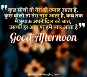 good afternoon in Hindi images
