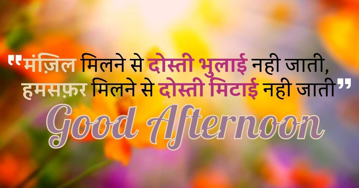 Good Afternoon Images In Hindi With Quotes and Love Shayari