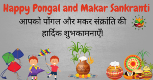 Happy Pongal And Makar Sankranti Images Hindi Quotes