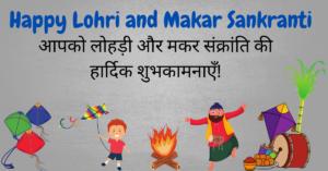 Happy Lohri And Makar Sankranti Images Hindi Quotes