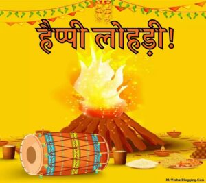 Happy Lohri Wishes In Hindi HD Images Download