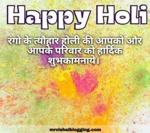 happy holi wishes 2021 pics in hindi download