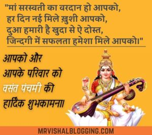 happy basant panchami 2021 Pictures with quotes