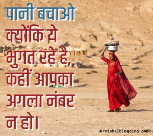 images of save water save life in hindi quotes