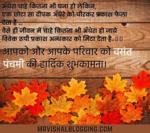 happy basant panchami 2021 Pics hd download with greetings