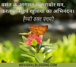 happy basant panchami 2021 photos free download with SMS