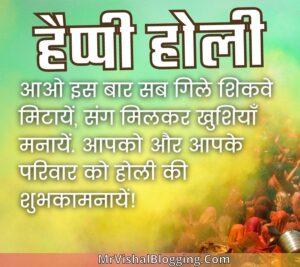 happy holi wishes pic in hindi