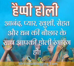 holi ki hardik shubhkamnaye in hindi pictures