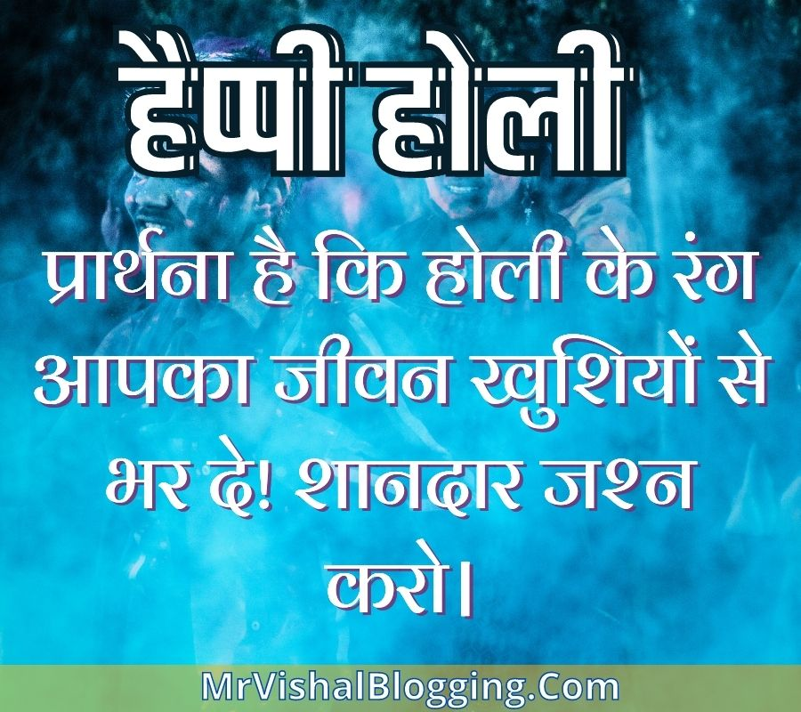 happy holi messages pic in hindi