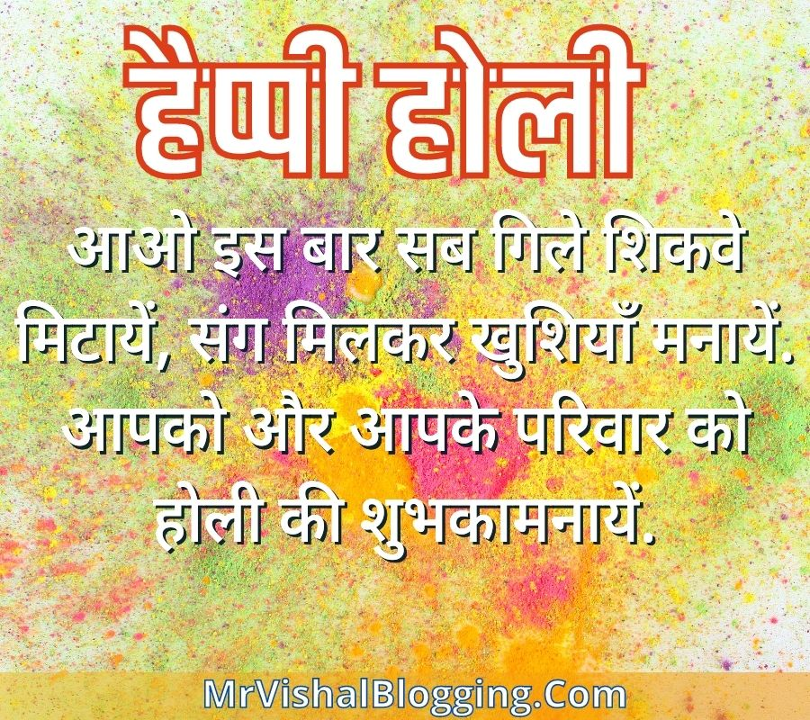 happy holi messages images hindi download