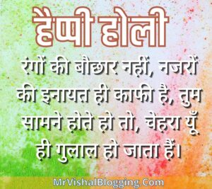 happy holi messages pictures in hindi