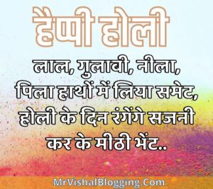 happy holi messages photos in hindi