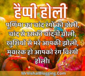 happy holi pics with quotes in hindi