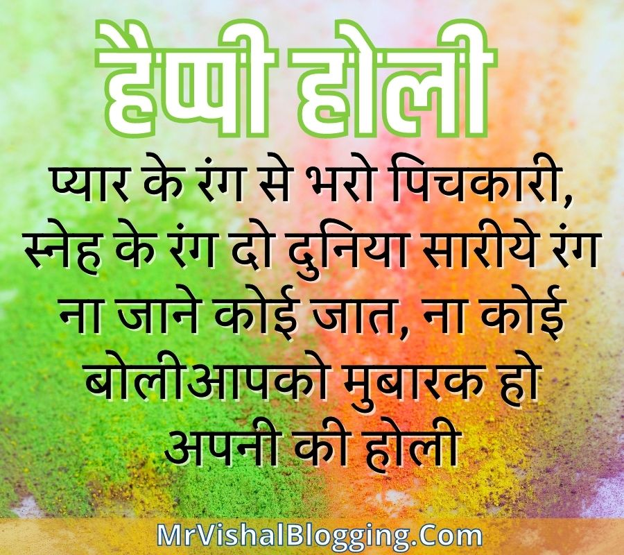 happy holi pictures with quotes in hindi