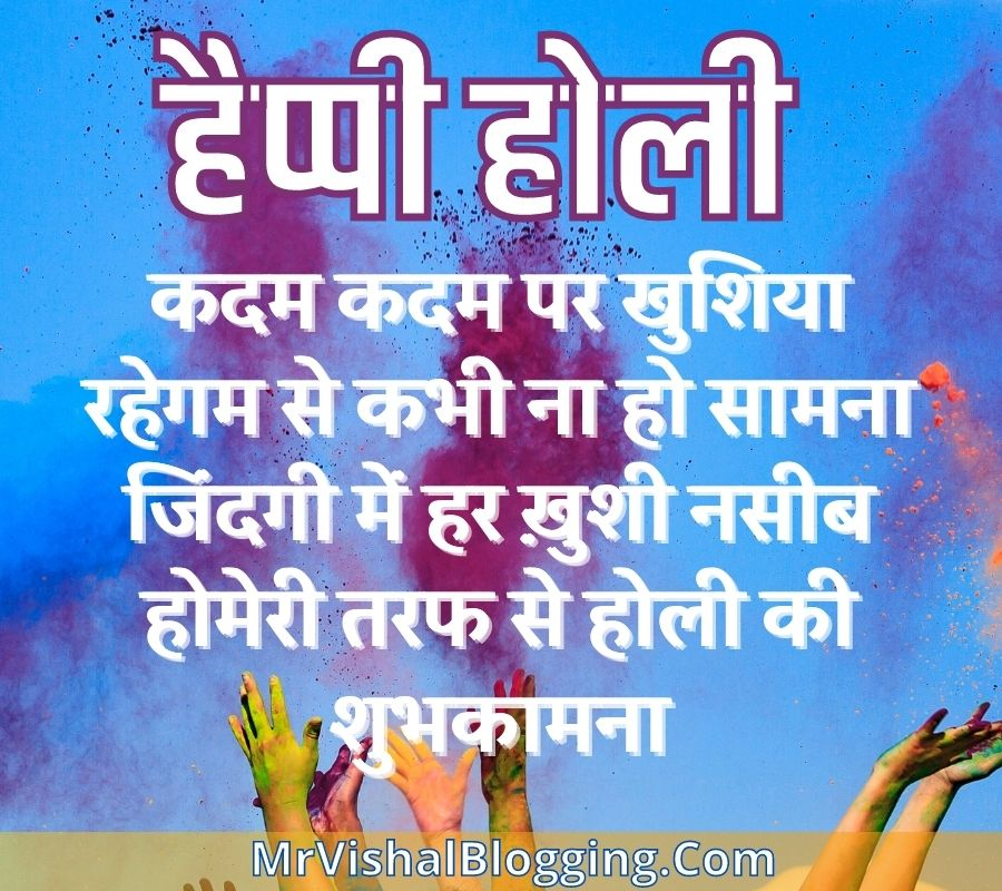 happy holi photos with quotes in hindi