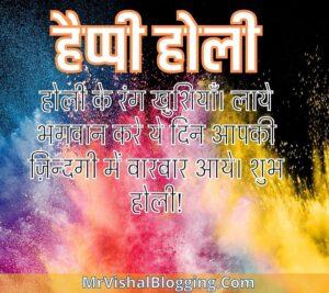 happy holi wishes with pics