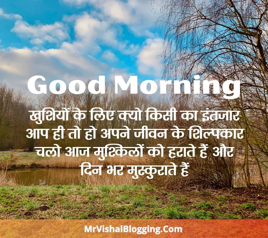 good morning motivational quotes with images in hindi