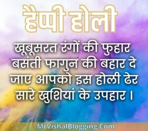 happy holi quotes in hindi images download