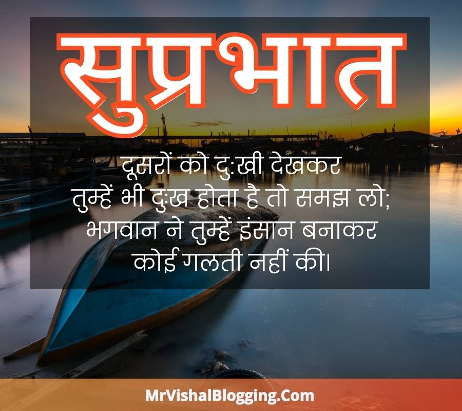 subh prabhat motivational images in hindi