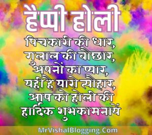 happy holi festival wishes Pics