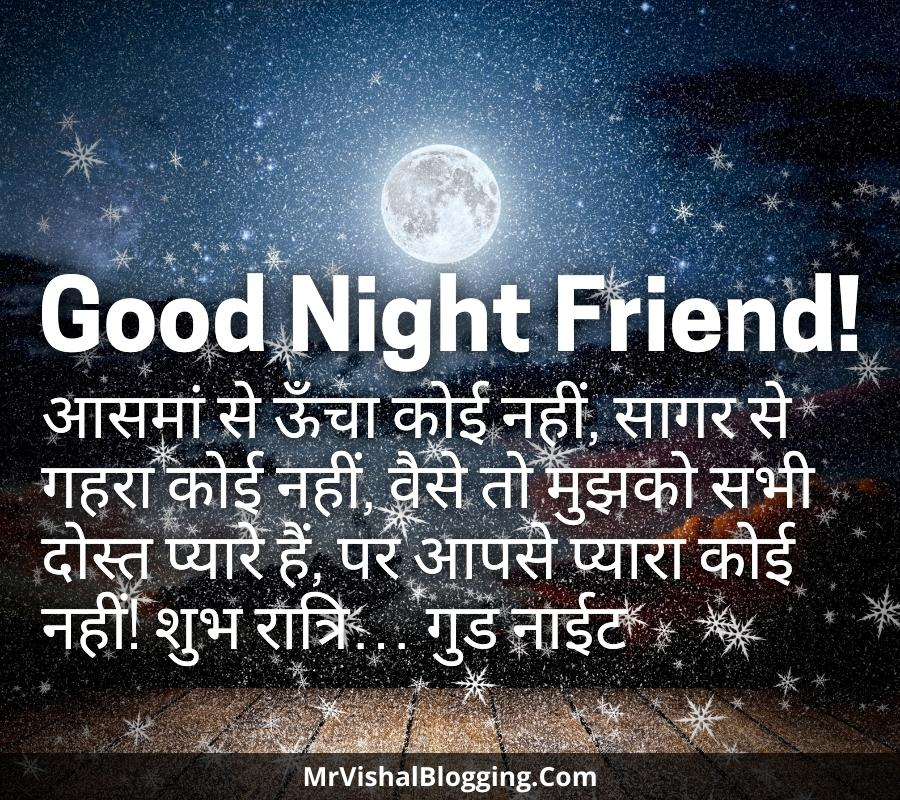 good night messages for friends with pictures in Hindi