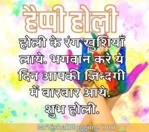 Pics of happy holi wishes in hindi