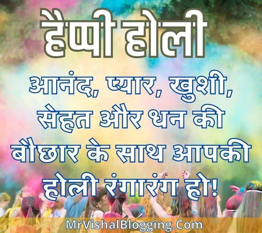 holi ki shubhkamnaye pictures