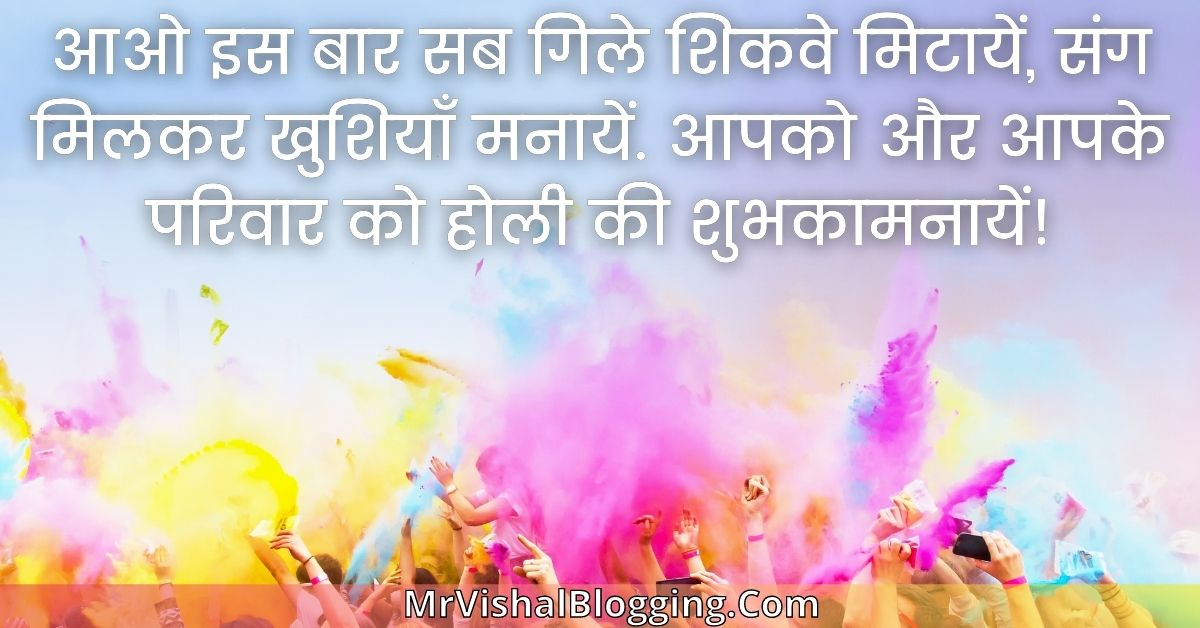 Happy Holi 2022 Wishes HD Images In Hindi Download Free