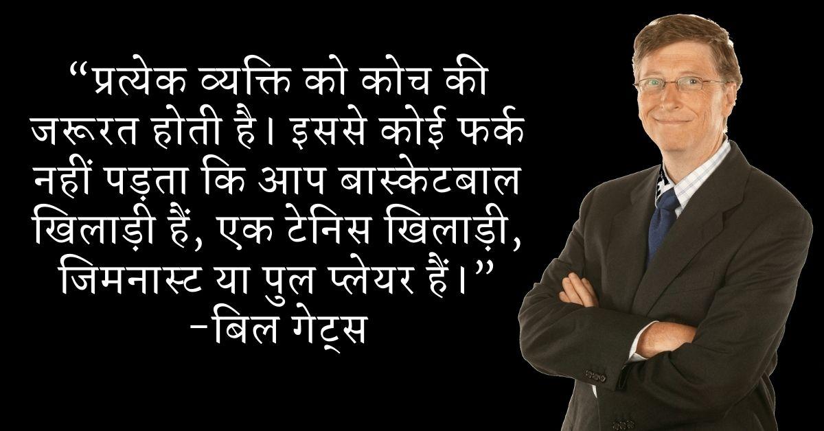 Bill Gates Prernadayak Quotes In Hindi HD Images Download