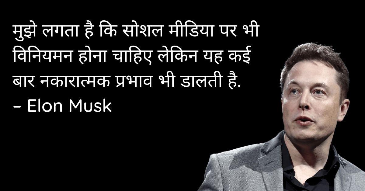 Elon Musk Prernadayak Quotes In Hindi HD Photos Download