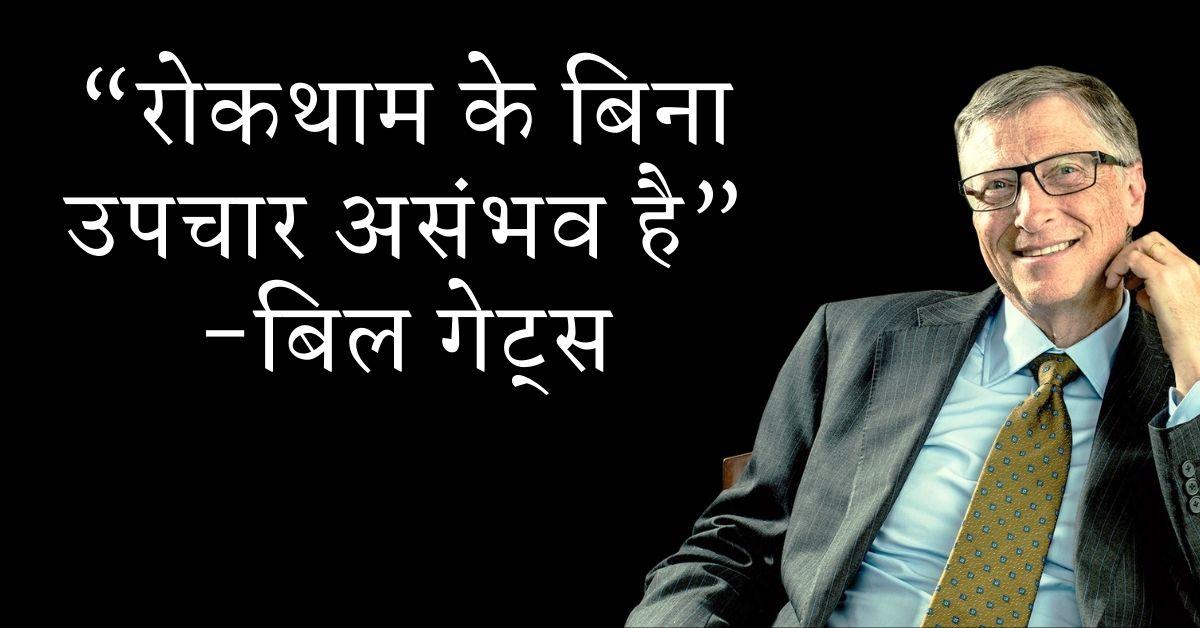 Bill Gates Prernadayak Quotes In Hindi HD Pics Download